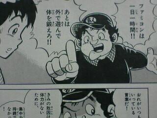 1986年(昭和61年)「コロコロ少...