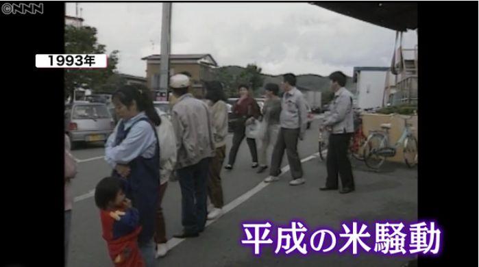 平成の米騒動】1993年(平成5年...